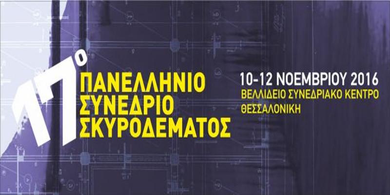 17ο Πανελλήνιο Συνέδριο Σκυροδέματος